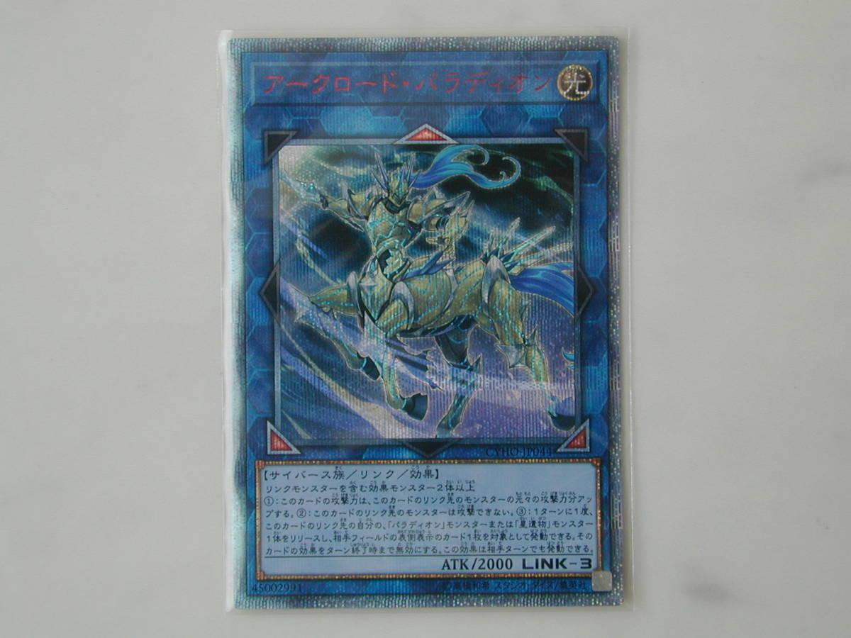 ◆遊戯王カード アークロード・パラディオン 20th シークレットレア CYHO-JP044◆