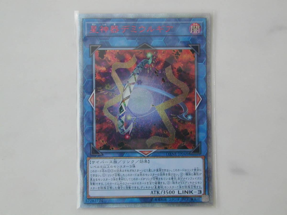 ◆遊戯王カード 星神器 デミウルギア 20th シークレットレア DANE-JP048◆