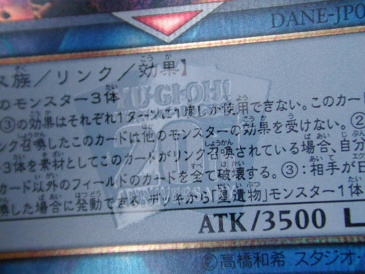 ◆遊戯王カード 星神器 デミウルギア 20th シークレットレア DANE-JP048◆_画像2