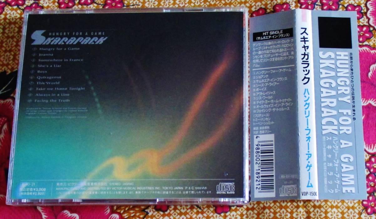 【国内盤・帯付CD】スキャガラック ☆ハングリー・フォー・ア・ゲーム_画像2