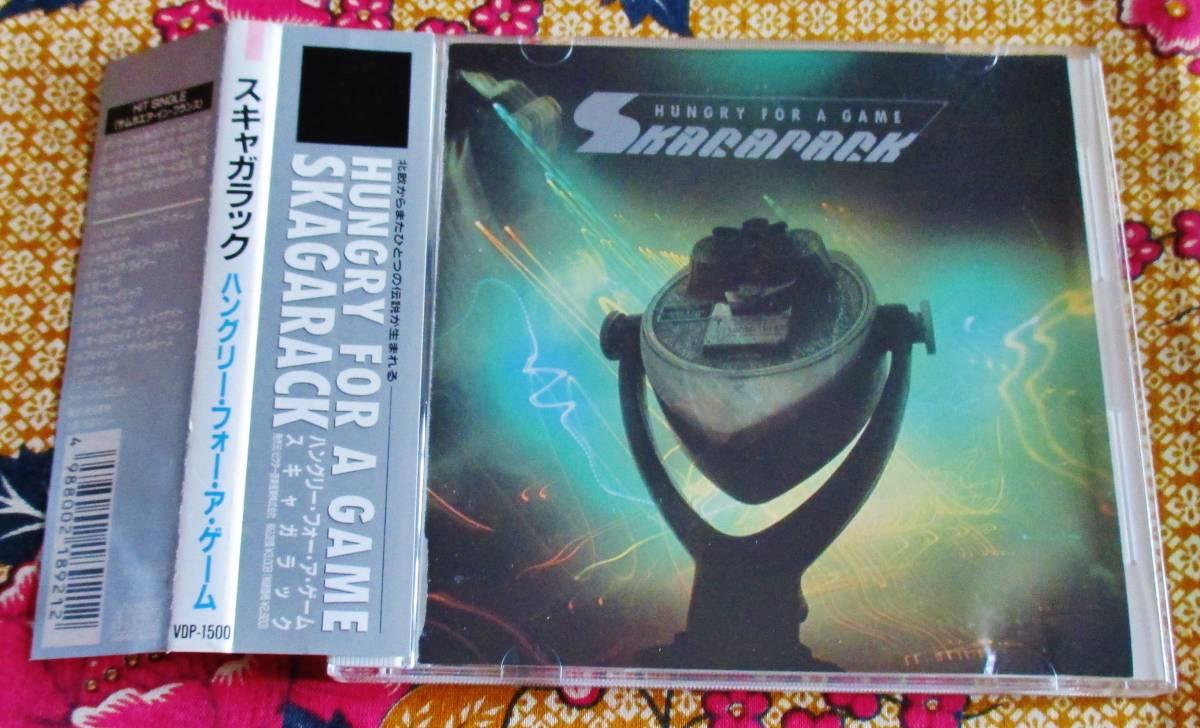 【国内盤・帯付CD】スキャガラック ☆ハングリー・フォー・ア・ゲーム_画像1