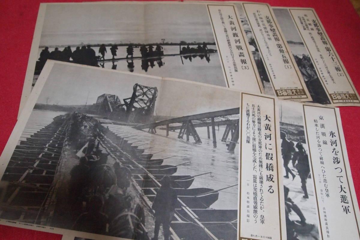 大阪毎日新聞特報写真⑥支那事変5枚