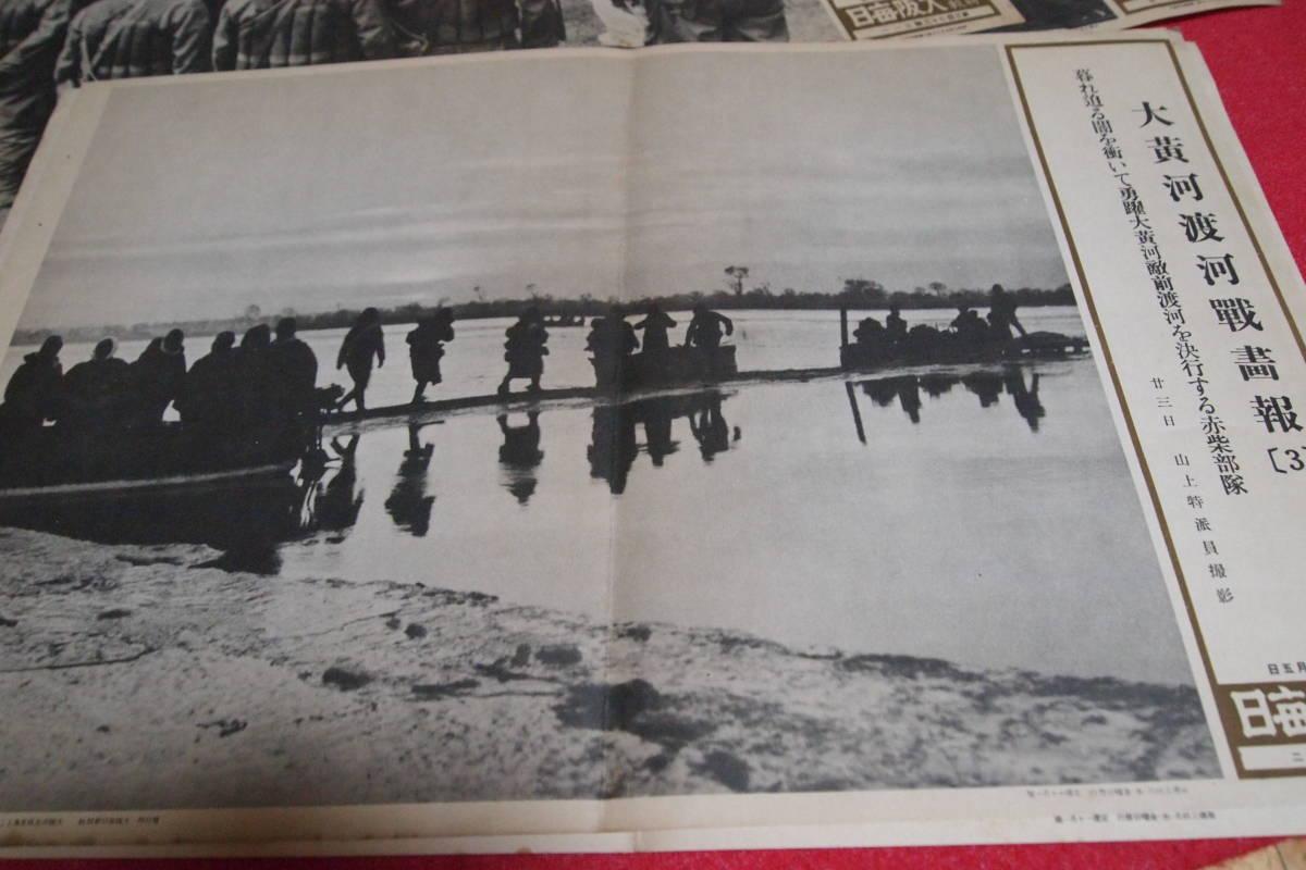 大阪毎日新聞特報写真⑥支那事変5枚_画像4