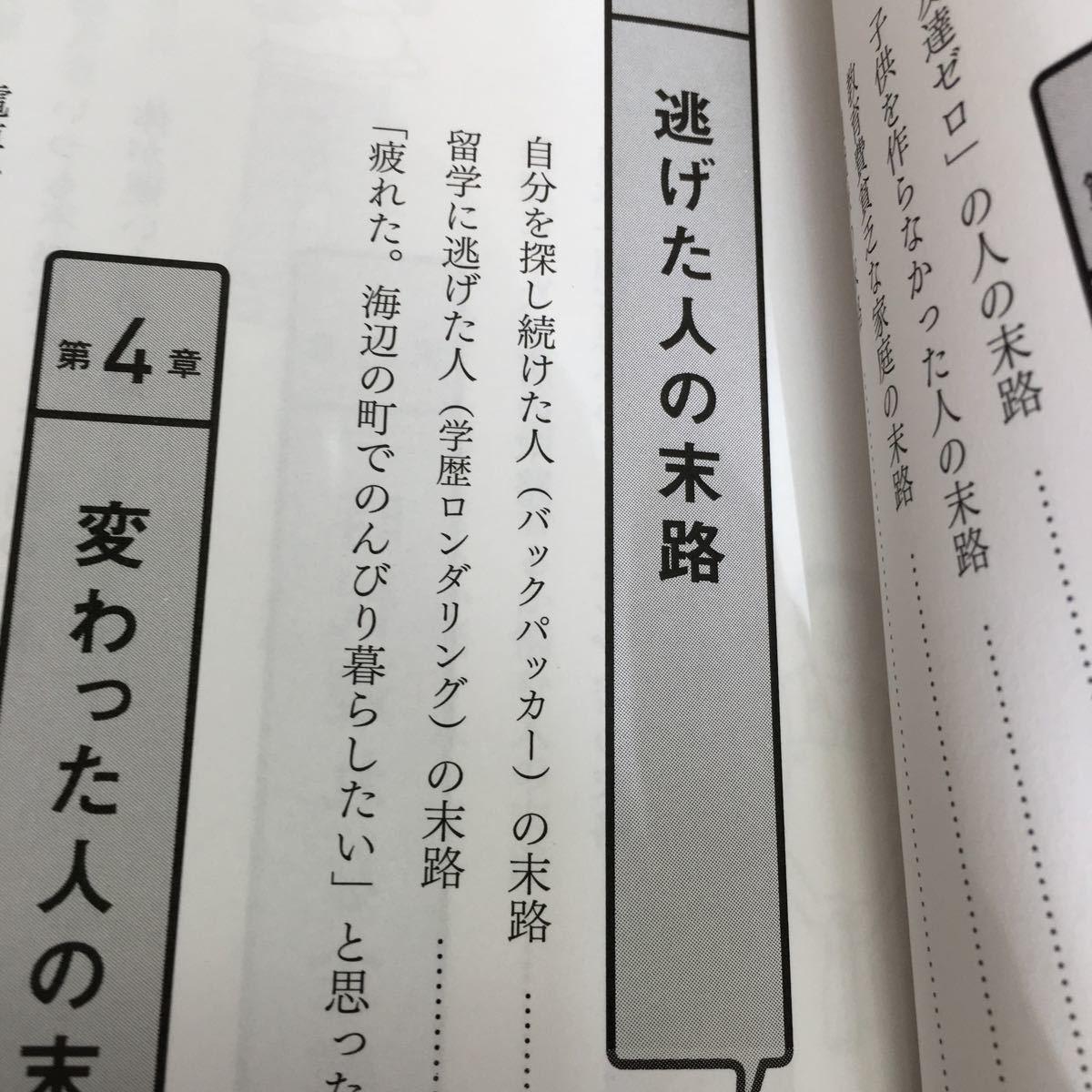 宝くじで1億円当たった人の末路 鈴木信行 中古 状態普通_画像6