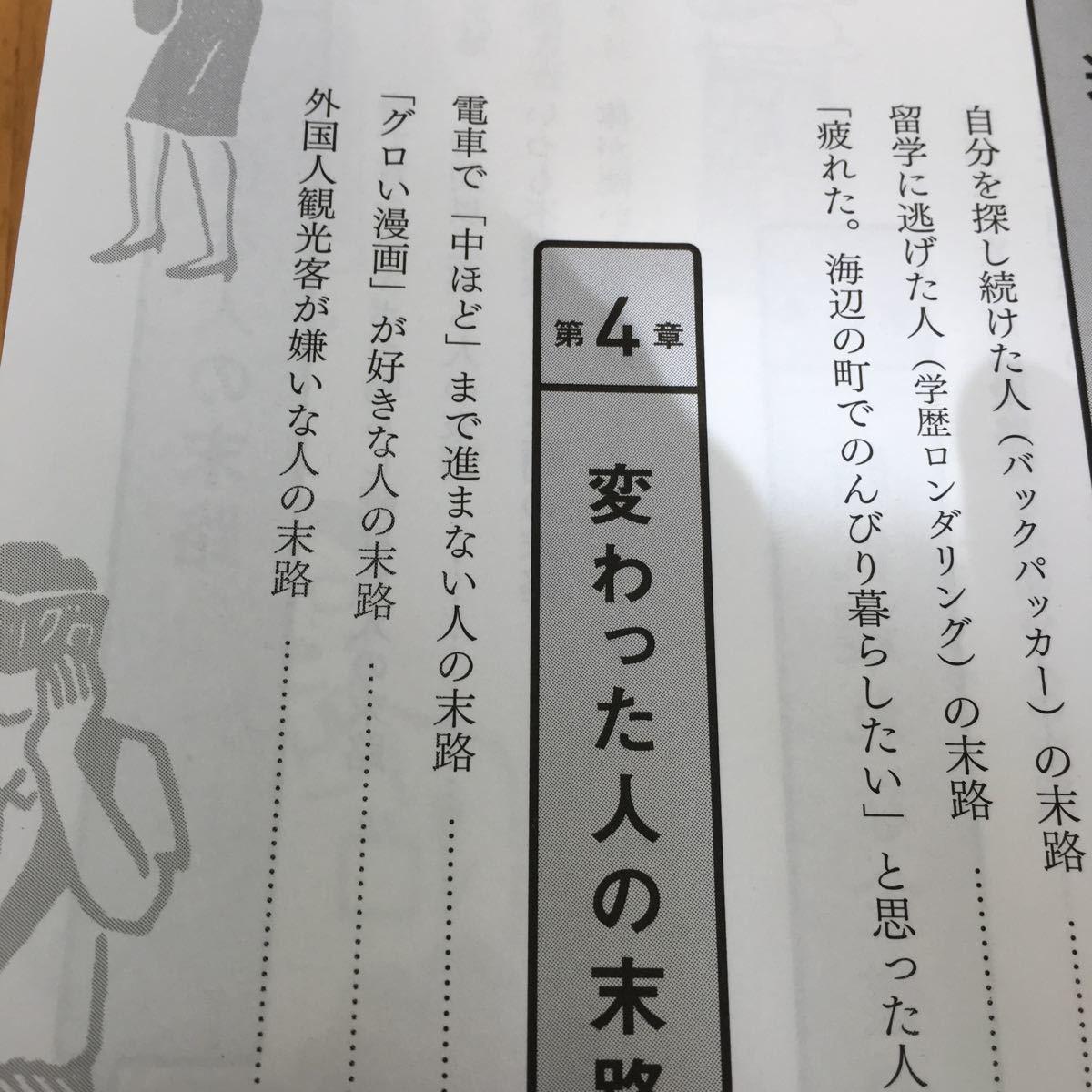 宝くじで1億円当たった人の末路 鈴木信行 中古 状態普通_画像7