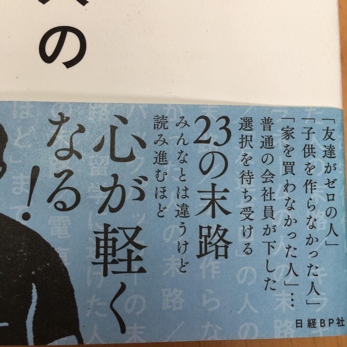 宝くじで1億円当たった人の末路 鈴木信行 中古 状態普通_画像3