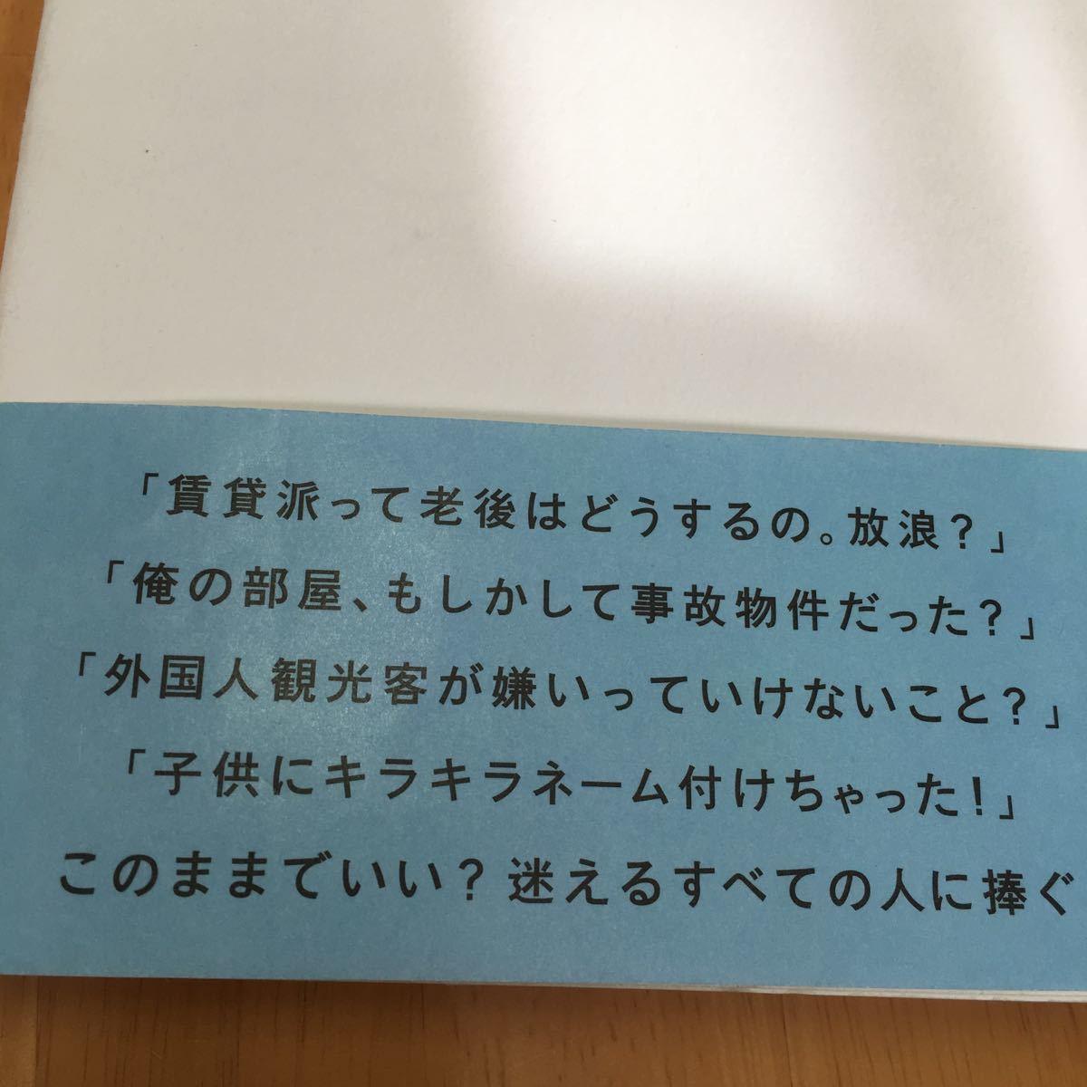 宝くじで1億円当たった人の末路 鈴木信行 中古 状態普通_画像9