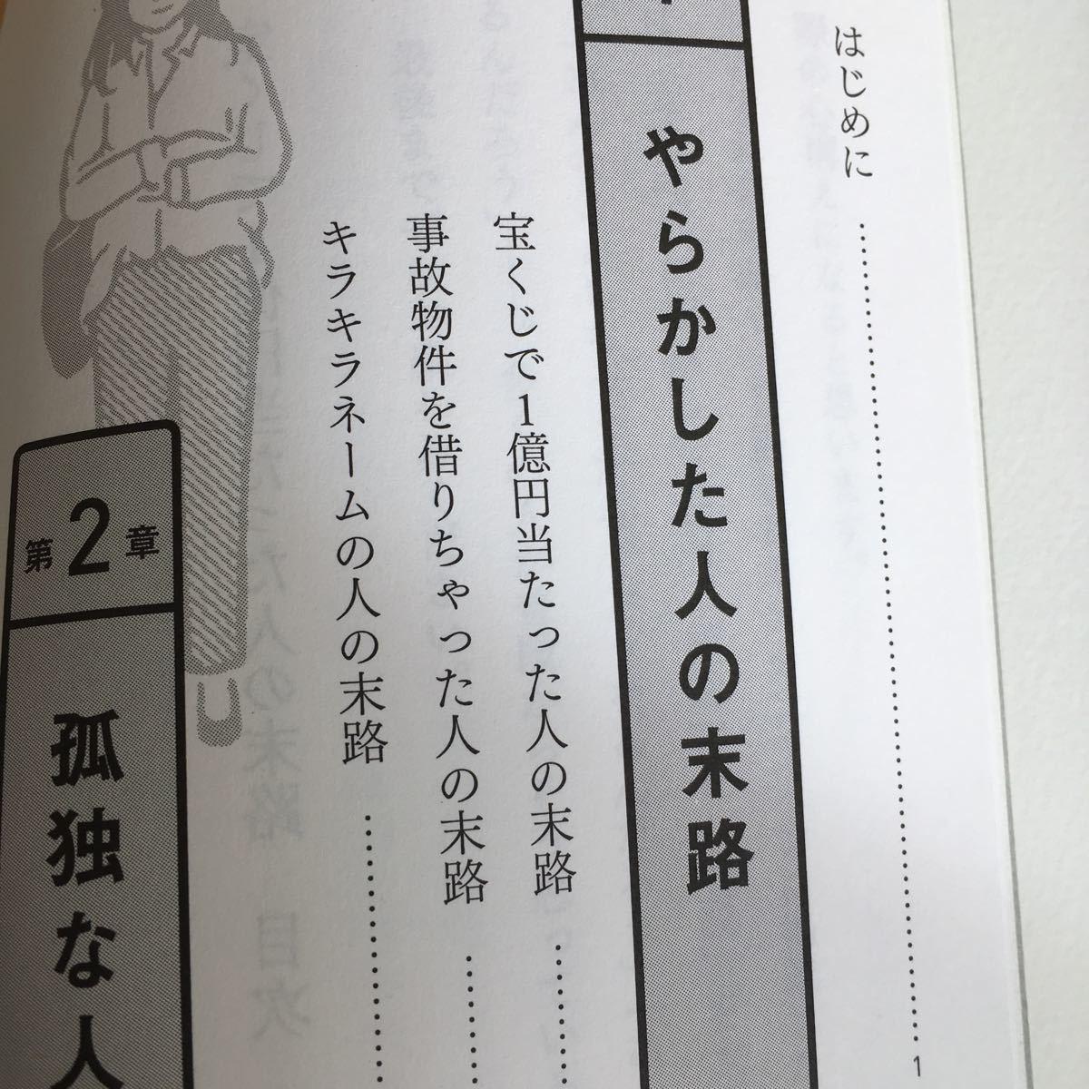 宝くじで1億円当たった人の末路 鈴木信行 中古 状態普通_画像4