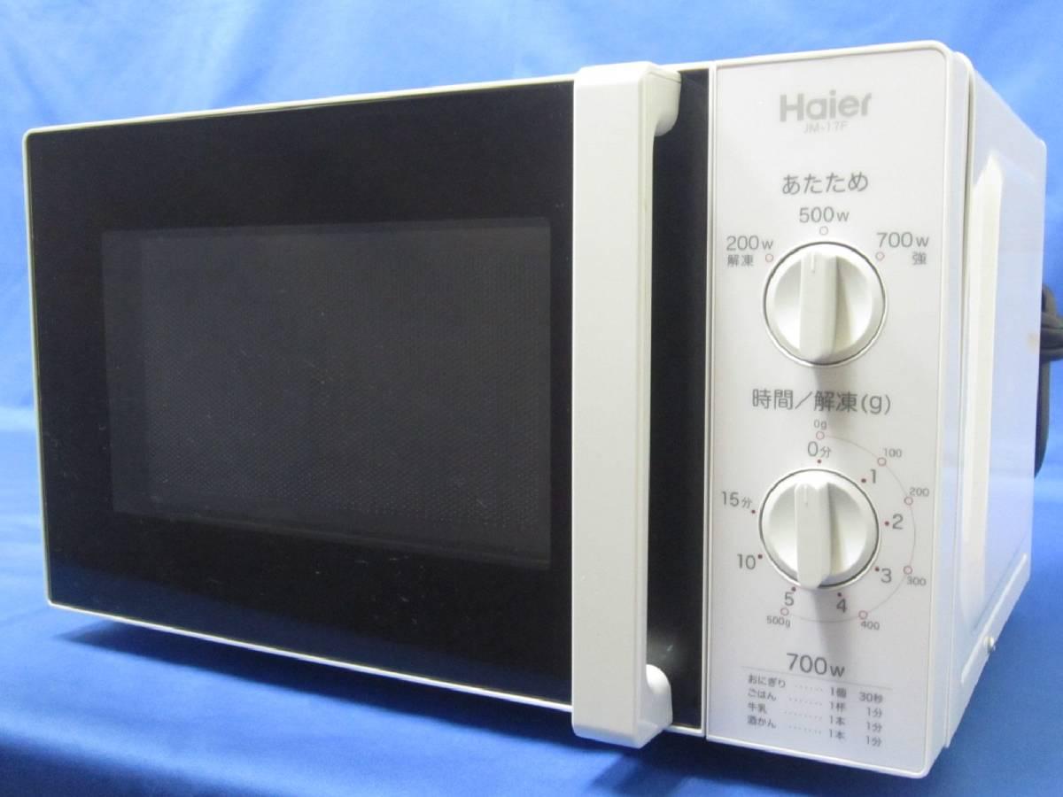 1円~ 美品!Haier ハイアール 50Hz東日本専用電子レンジ JM-17F-50 2016年製 17L 解凍 あたため