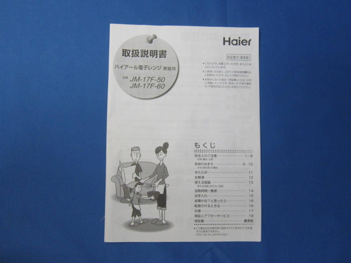 1円~ 美品!Haier ハイアール 50Hz東日本専用電子レンジ JM-17F-50 2016年製 17L 解凍 あたため_画像10