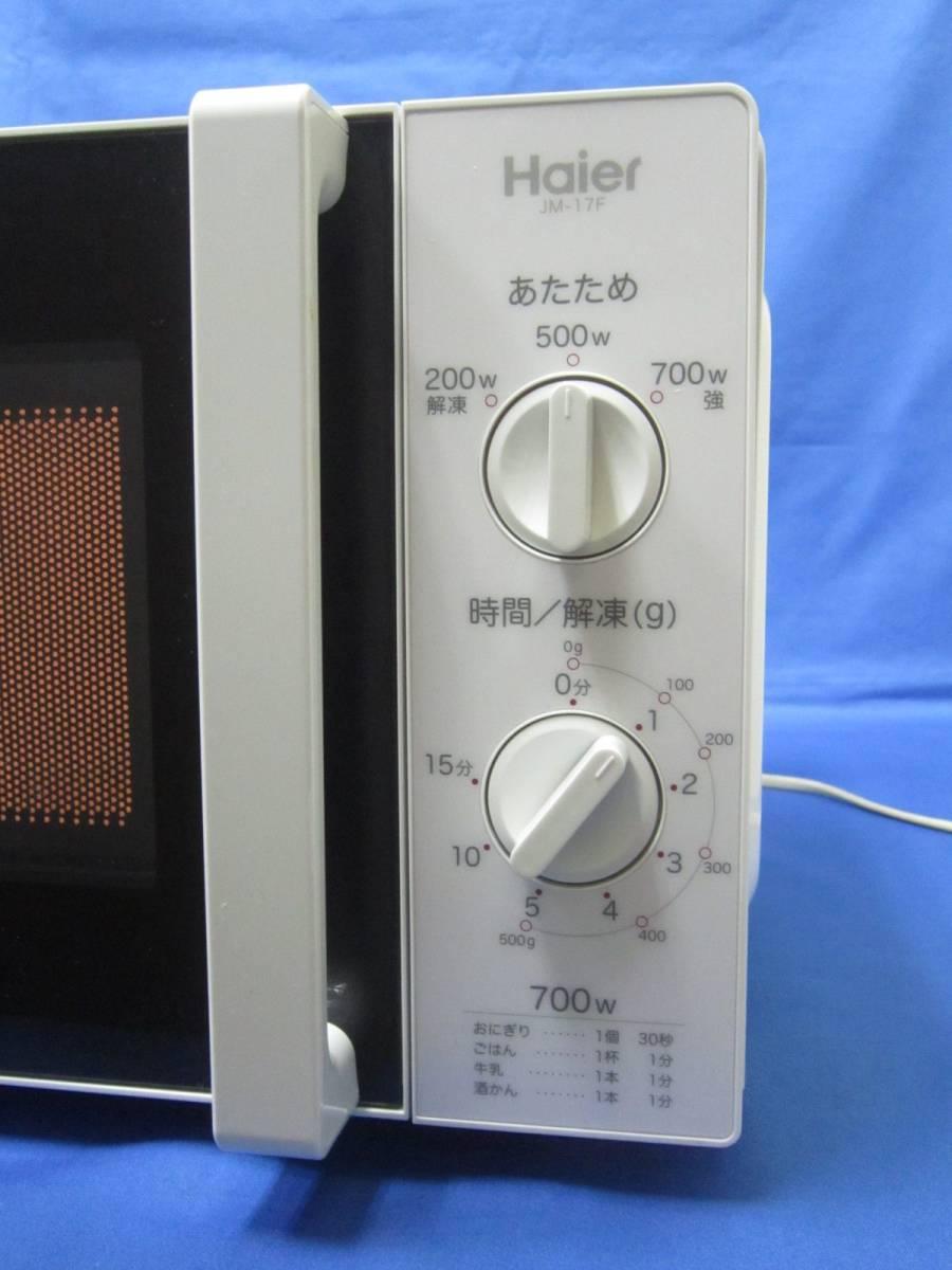 1円~ 美品!Haier ハイアール 50Hz東日本専用電子レンジ JM-17F-50 2016年製 17L 解凍 あたため_画像2