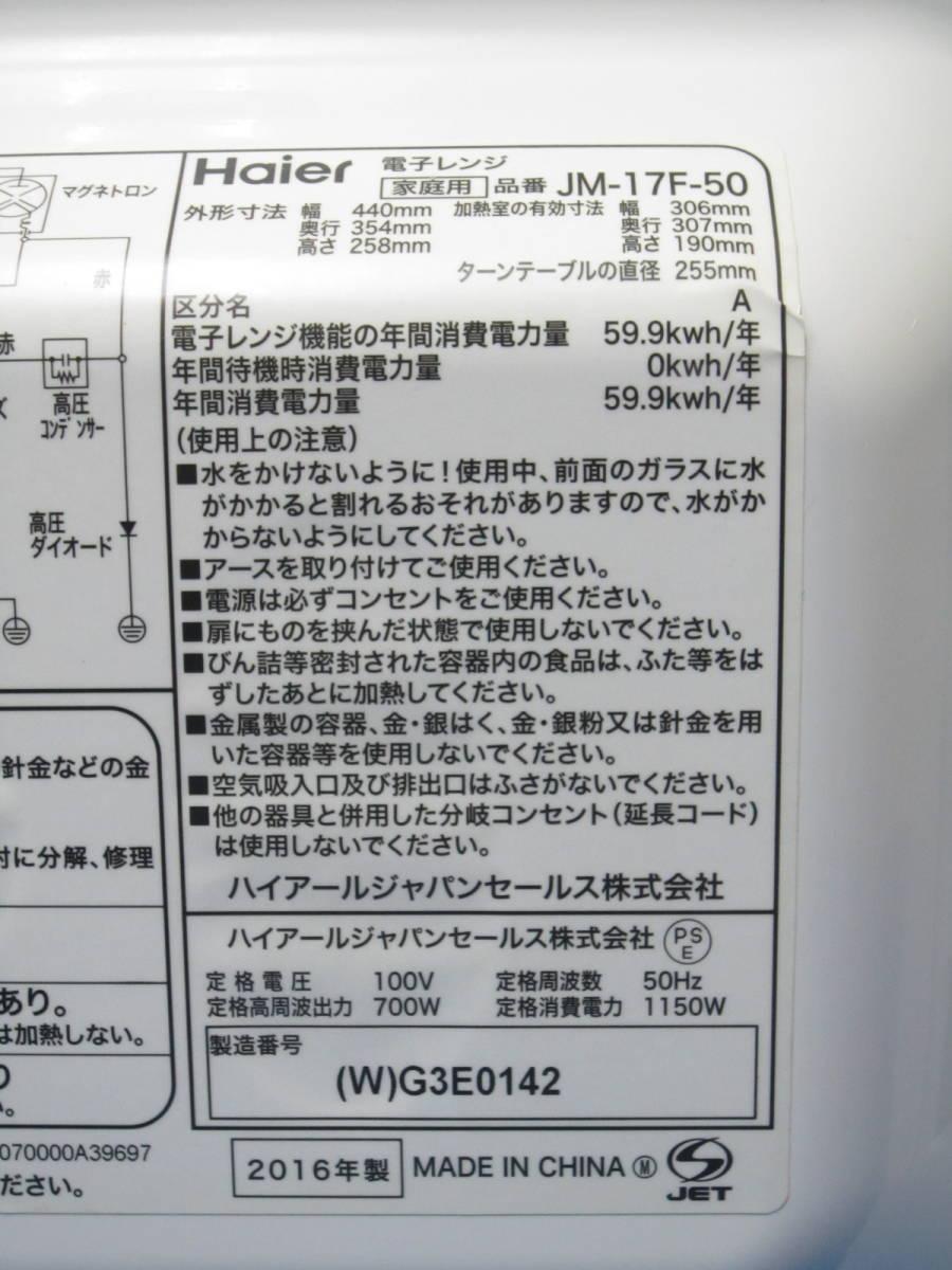 1円~ 美品!Haier ハイアール 50Hz東日本専用電子レンジ JM-17F-50 2016年製 17L 解凍 あたため_画像9