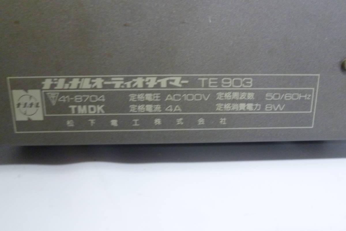《通電確認済み》national ナショナル オーディオタイマー TE903 Panasonicパナソニック Y2019071101_画像2