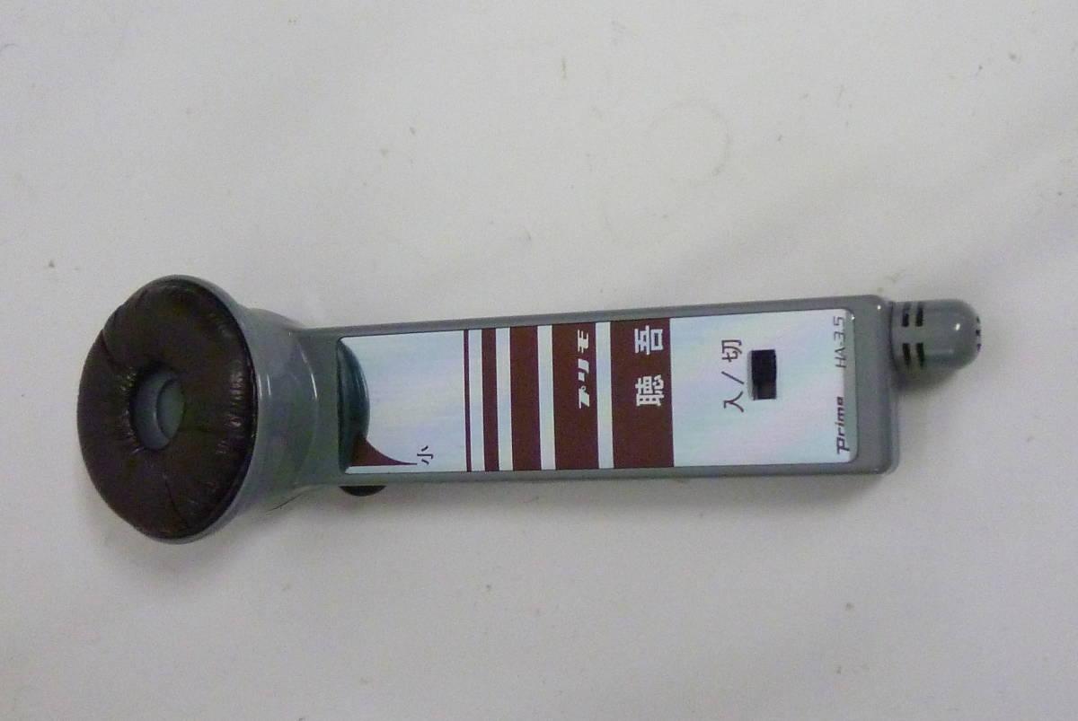 《動作確認済み》助聴器 HA-3.5 プリモ primo ハンディマイクレシーバー 聴吾 Y2019071904_画像2
