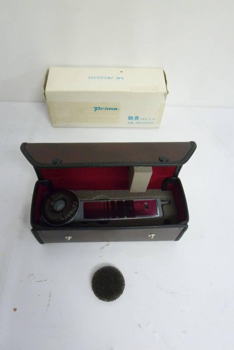 《動作確認済み》助聴器 HA-3.5 プリモ primo ハンディマイクレシーバー 聴吾 Y2019071904