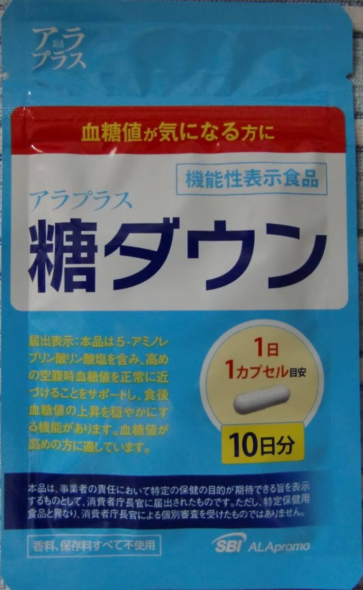 【新品未開封】 アラプラス 糖ダウン  10日分 ★送料無料★