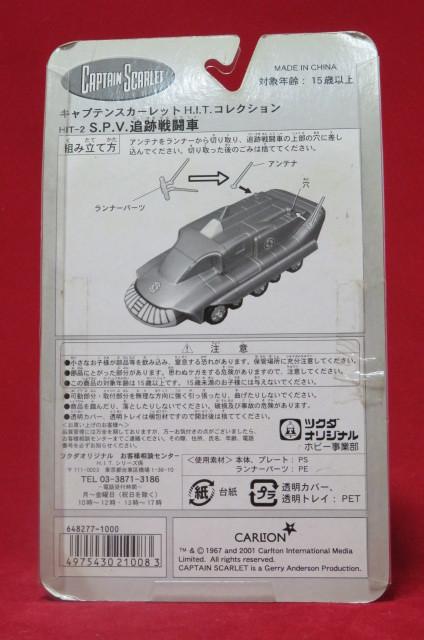 未使用品 CAPTAIN SCARLET キャプテンスカーレット 追跡戦闘車 ツクダオリジナル USED 同梱可_画像2