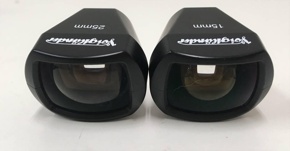 【Voigtlander フォクトレンダー 15mm&25mmセット】 ビューファインダー/ケース付/T6112_画像2