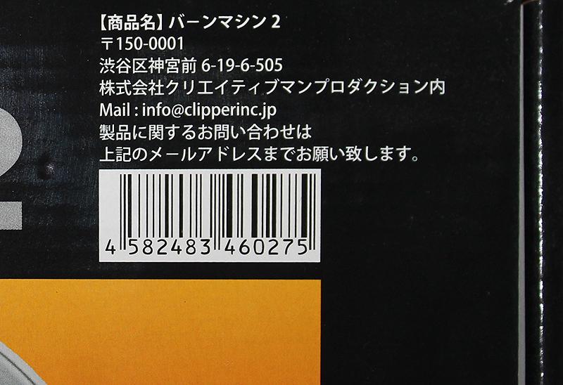 The Burn Machine バーンマシン アマゾンで13,800円_画像3