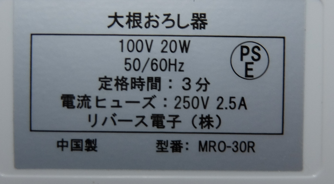 電動大根おろし器 おろしちゃん MRO-30 送料無料_画像3