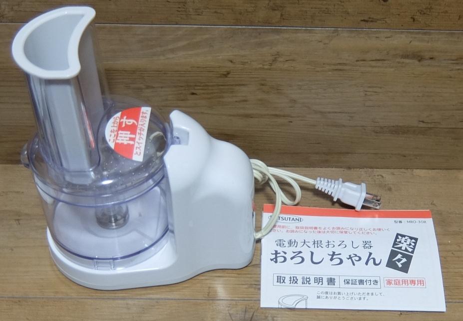 電動大根おろし器 おろしちゃん MRO-30 送料無料
