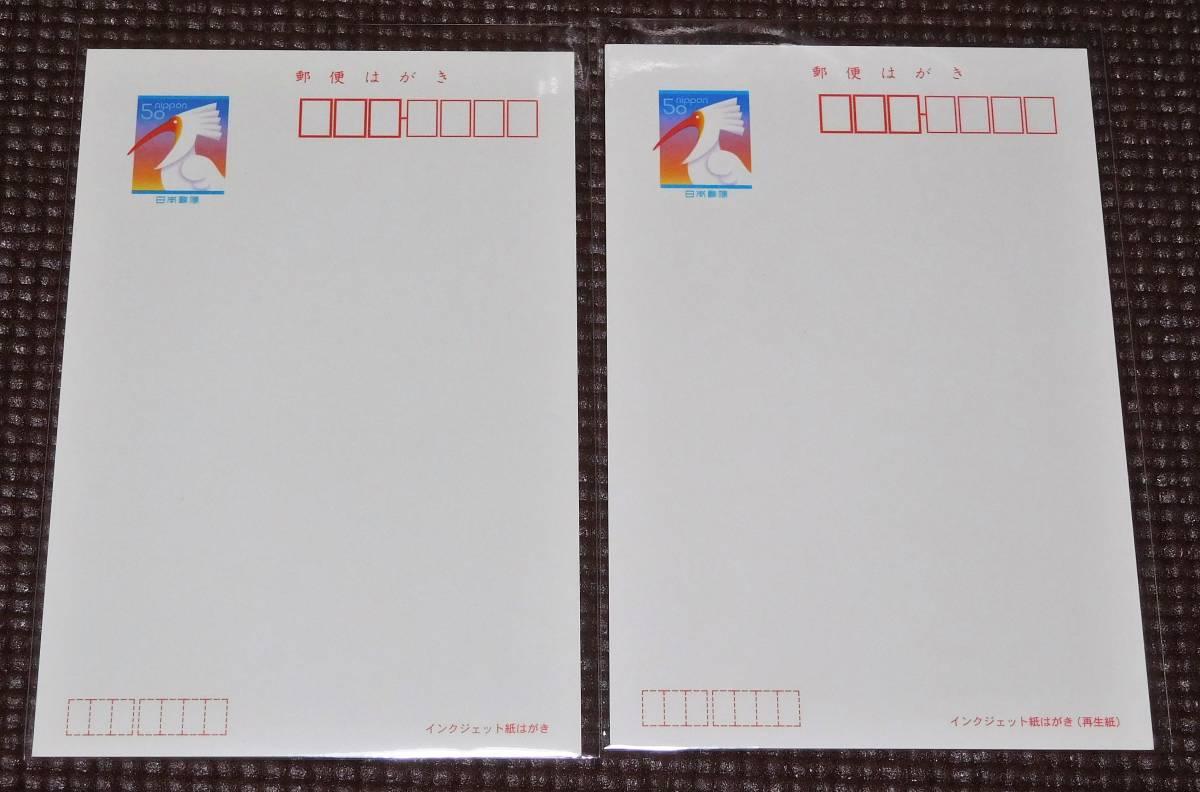額面~ 額面50円はがき 10種 未使用美品 紙質相違品 インクジェット写真用年賀はがき _画像3