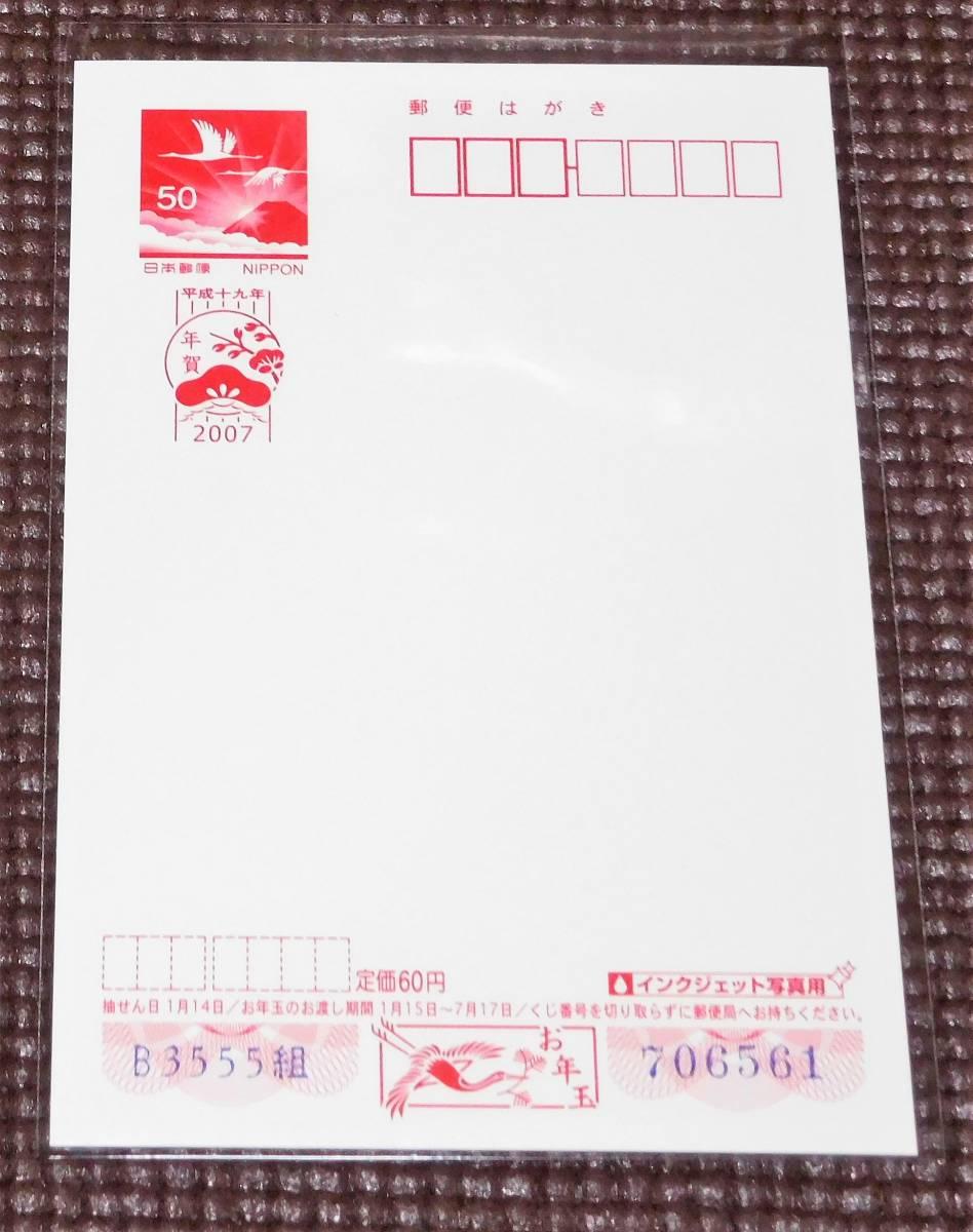 額面~ 額面50円はがき 10種 未使用美品 紙質相違品 インクジェット写真用年賀はがき _画像6