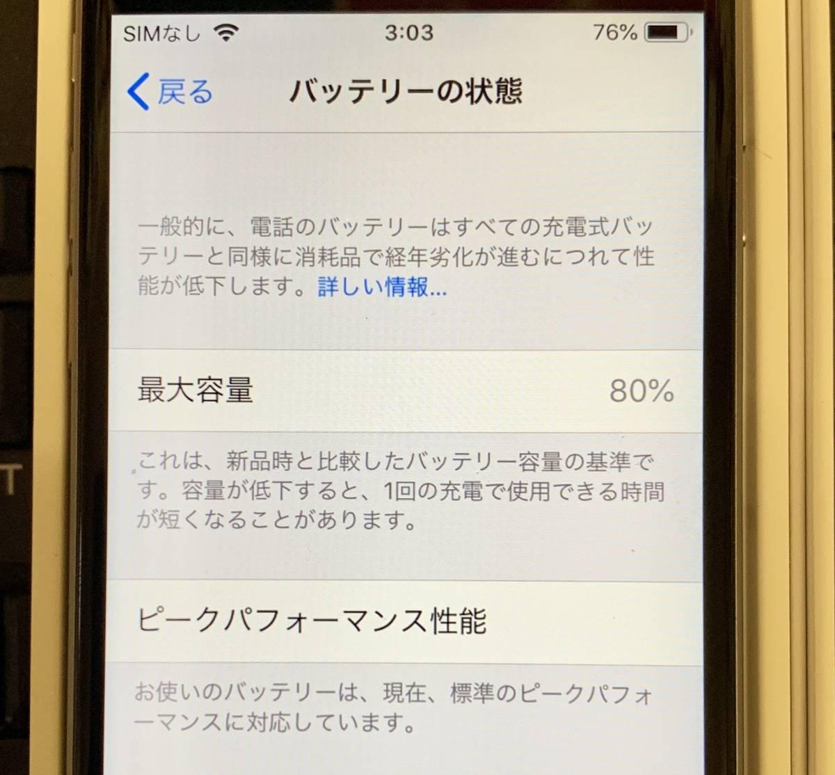送料無料 SIMフリー iPhone6S 16GB スペースグレイ 美品 中古本体+未使用付属品+元箱 SoftBank SIMロック解除済み_画像7