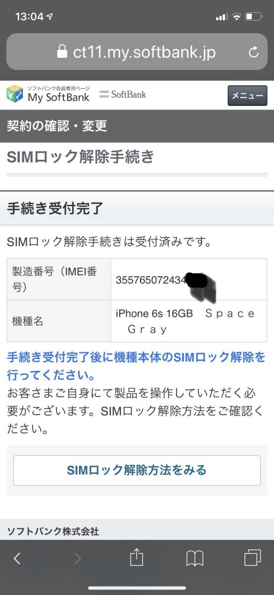 SIMフリー手続き完了しています。