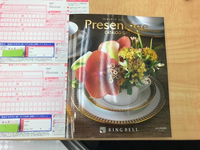 7456 カタログギフト アレグロ (25000円相当)4冊分_画像2