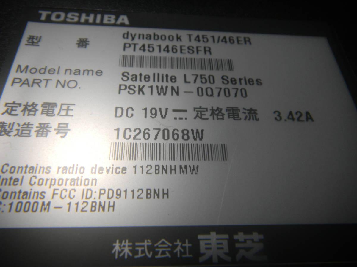 ☆東芝 dynabook ノートパソコン T451/46ER☆ジャンク品_画像5