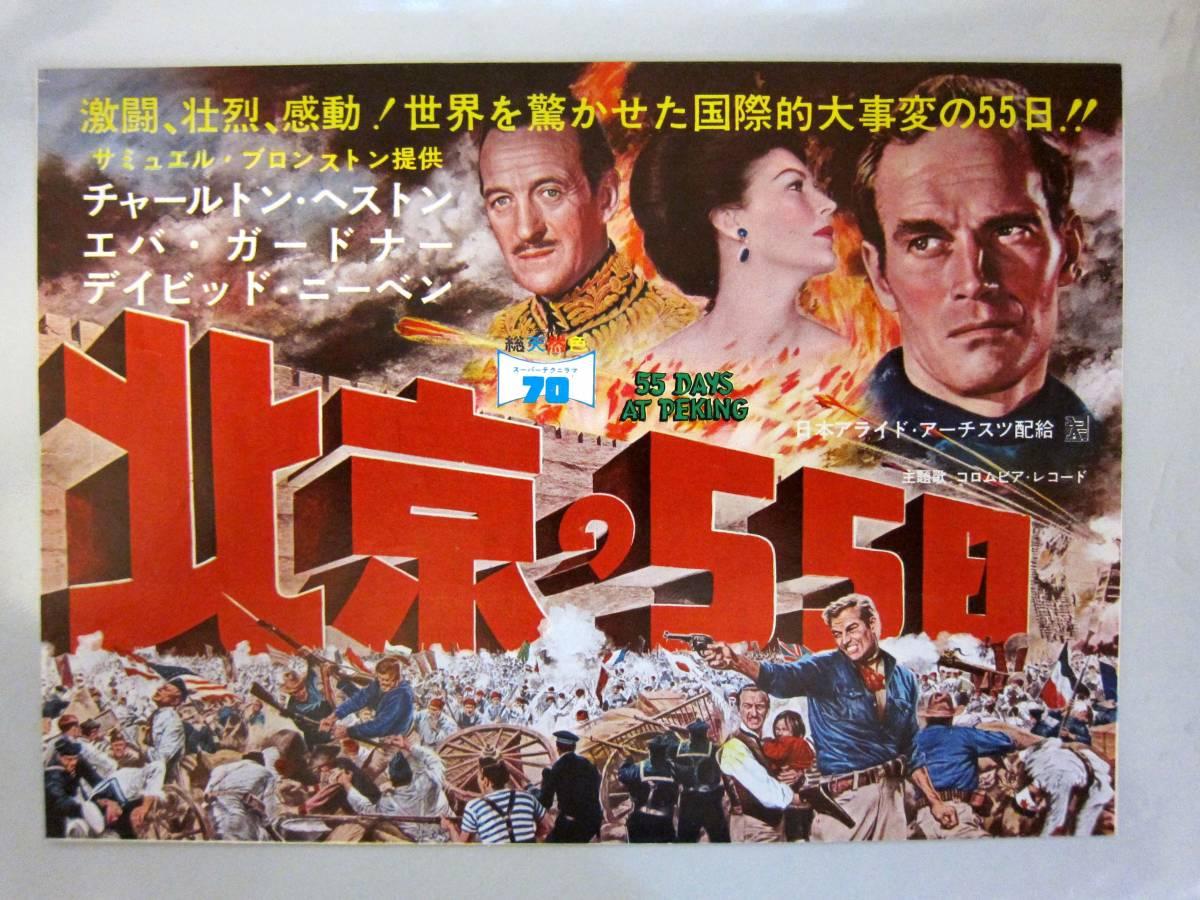 ☆送料無料☆映画チラシ☆北京の55日 主演:チャールトン・ヘストン/エバ・ガードナー
