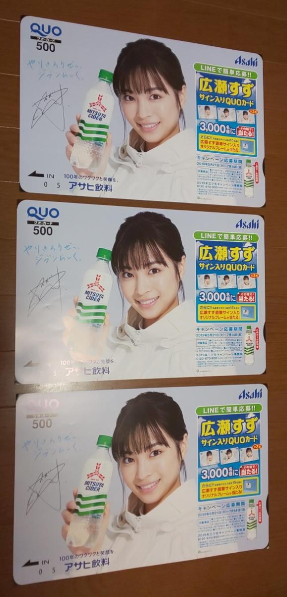 広瀬すず 店頭ポスター3枚セット アサヒ飲料 三ツ矢サイダー キャンペーン サイン クオカード