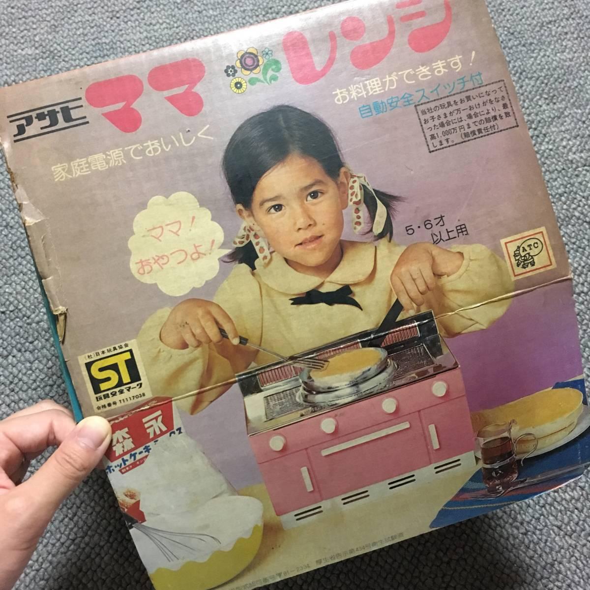 A30 445☆アサヒ ママレンジ 通電OK 動作未確認 昭和レトロ
