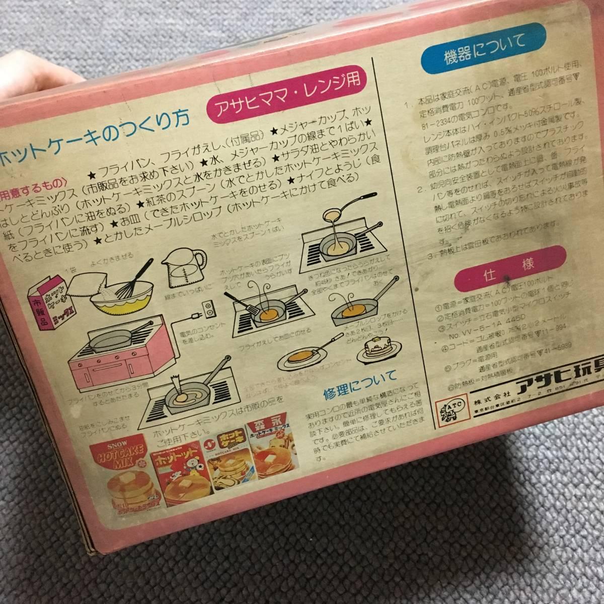 A30 445☆アサヒ ママレンジ 通電OK 動作未確認 昭和レトロ_画像8