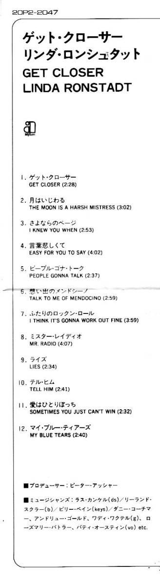 CD リンダ ロンシュタット LINDA RONSTADT / ゲット・クローサー GET CLOSER_画像4