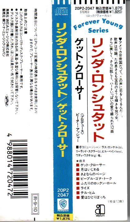 CD リンダ ロンシュタット LINDA RONSTADT / ゲット・クローサー GET CLOSER_画像3