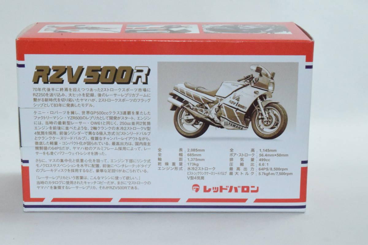 ■貴重品■YAMAHA RZV500R ヤマハ レッドバロン世界の名車シリーズ vol.36 RZV500R ヤマハ_画像2