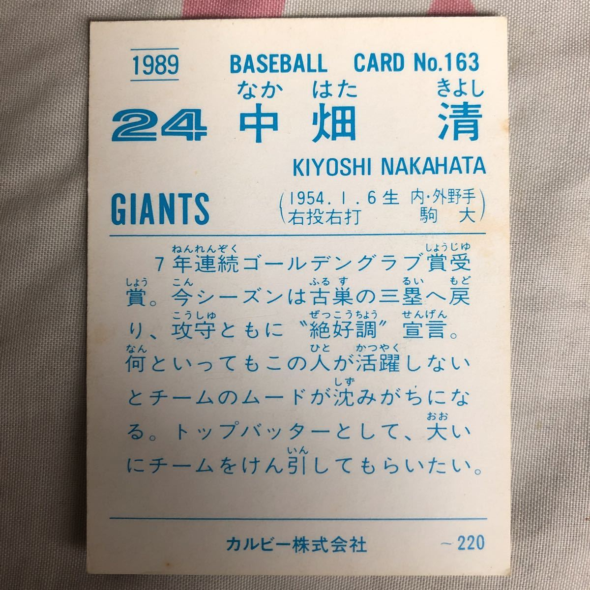 【中畑清】89年No.163 読売ジャイアンツ レアブロック カルビープロ野球カード _画像2