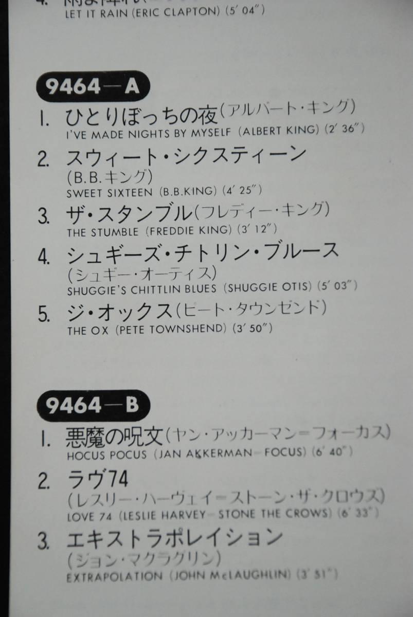 中古LPレコード 『THE GUITAR ALBUM・栄光のロックギタリスト』2枚組の出品です
