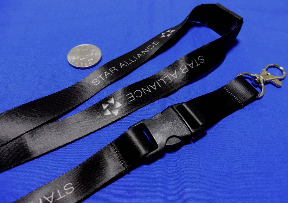 スターアライアンス着脱式ネックストラップ黒(STAR ALLIANCE/ANA 全日空/ユナイテッド/ルフトハンザ/タイ/オーストリア/SAS/アシアナ航空)