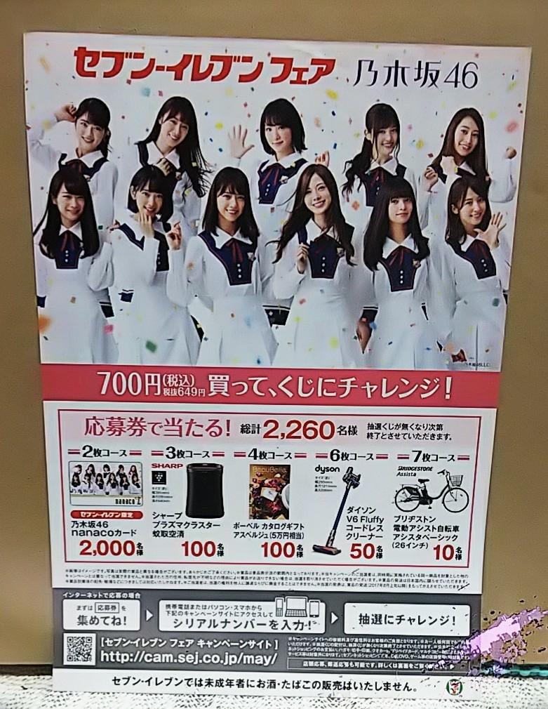 乃木坂46 チラシ 3枚 セブンイレブン