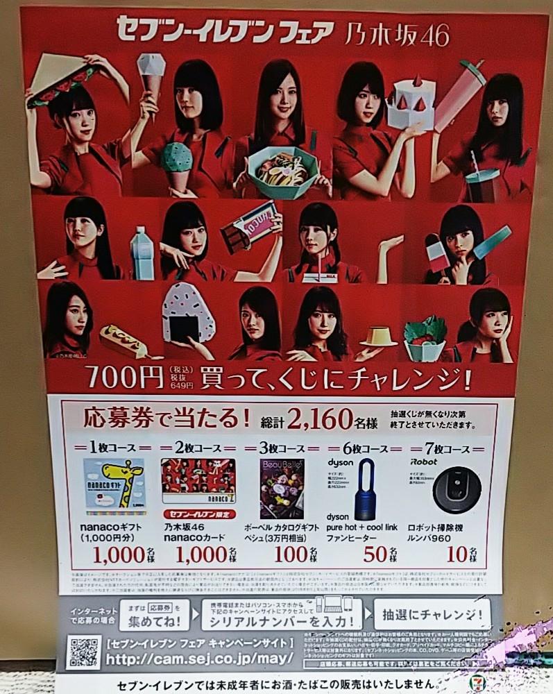 乃木坂46 セブンイレブン チラシ3枚セット