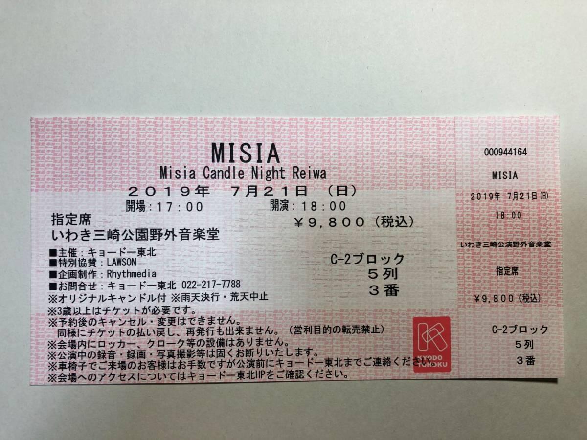 『MISIA』 Candle NIght Reiwa いわき三崎公園野外音楽堂 【7/21(日) 指定席1枚】