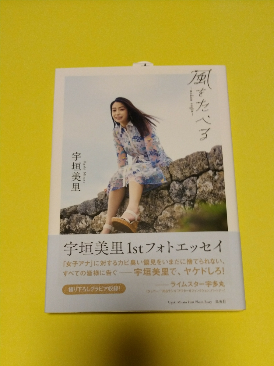 【新品未読】宇垣美里 1stフォトエッセイ 「風をたべる」送料込み