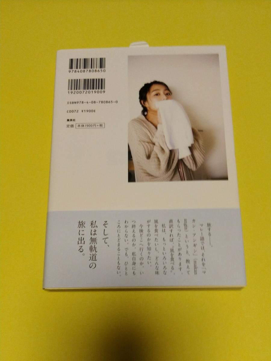 【新品未読】宇垣美里 1stフォトエッセイ 「風をたべる」送料込み_画像2