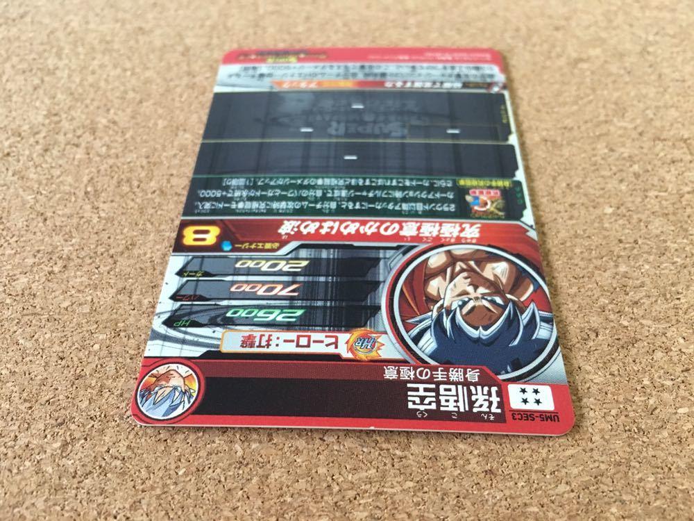 孫悟空/スーパードラゴンボールヒーローズ/UM5-SEC3_画像7