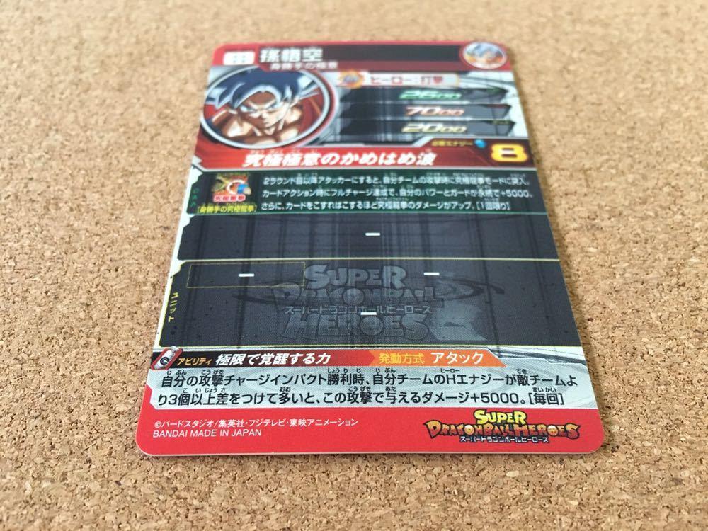 孫悟空/スーパードラゴンボールヒーローズ/UM5-SEC3_画像8