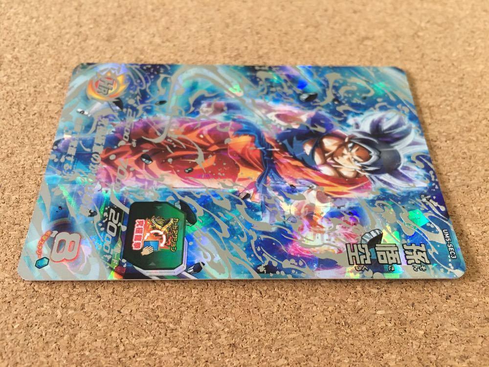 孫悟空/スーパードラゴンボールヒーローズ/UM5-SEC3_画像6