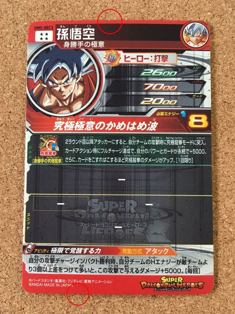 孫悟空/スーパードラゴンボールヒーローズ/UM5-SEC3_画像2